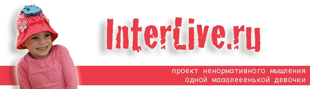 InterLive.ru